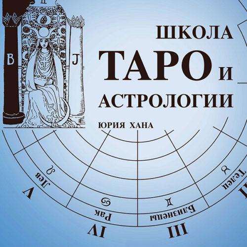 Авторская Астрологическая Школа Юрия Хана